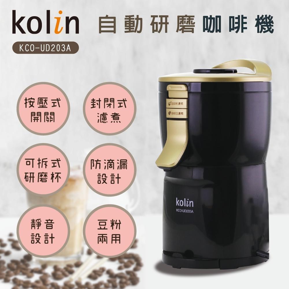 歌林Kolin自動研磨萃取咖啡機(KCO-UD203A)