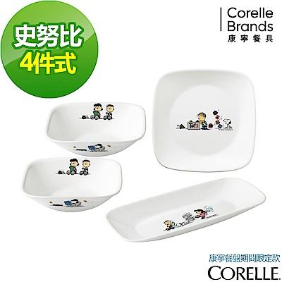 CORELLE康寧 SNOOPY 幸福甜心4件式方形餐盤組(409)
