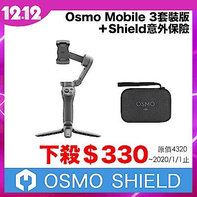 DJI Osmo Mobile 3 套裝版+Shield意外保險 組合 (公司貨)