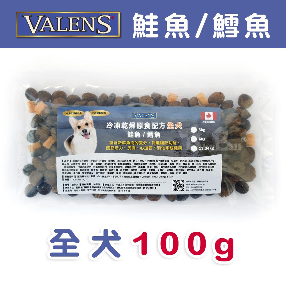 【VALENS威倫】全犬-冷凍乾燥原食配方-鮭魚/鱈魚 外出包100g