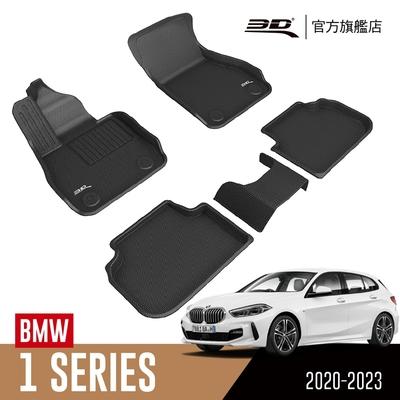 3D 卡固立體汽車踏墊 BMW 1 Series 2020~2023 F40