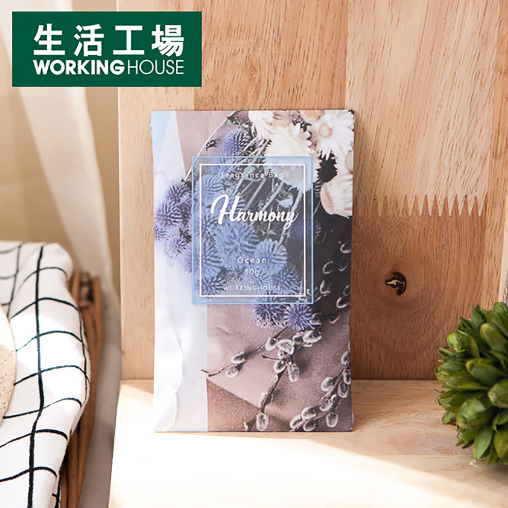 【品牌週全館8折起-生活工場】Harmony香氛包-海洋(2入)