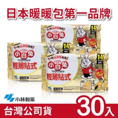 日本小林製藥 小白兔暖暖包-貼式30入-台灣公司貨(日本製)