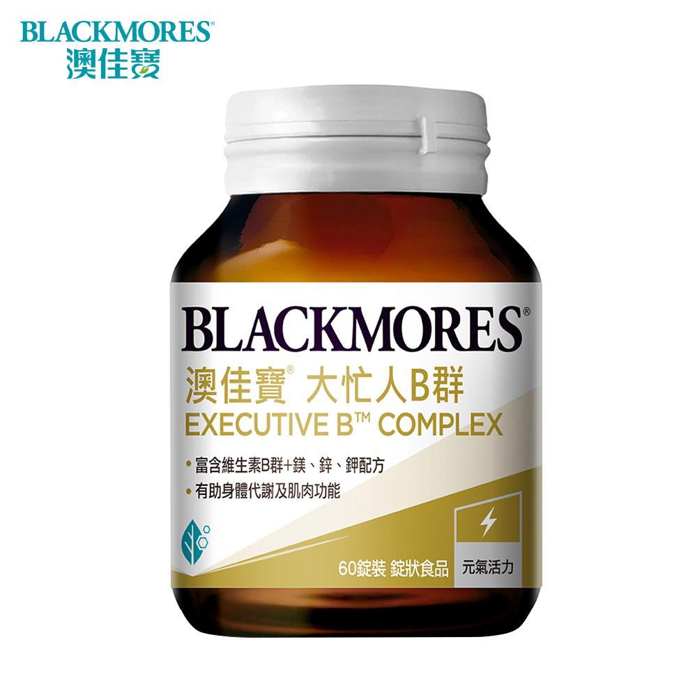 澳佳寶 Blackmores 大忙人專用B群 (60錠)[2入組]