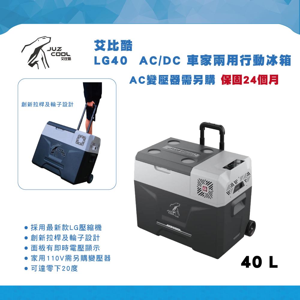 艾比酷行動冰箱 LG40 AC/DC 車家兩用行動冰箱 保固18個月 拖輪冰箱 AC需變壓