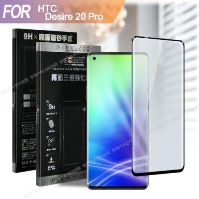 Xmart for HTC Desire 20 Pro 防指紋霧面滿版玻璃貼 - 黑色