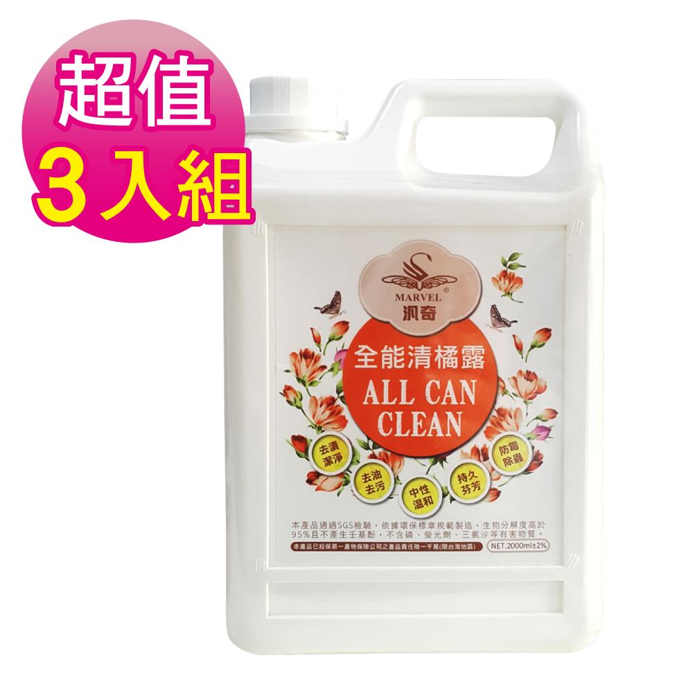 汎奇 3入組 全能清橘露-2000ML/瓶