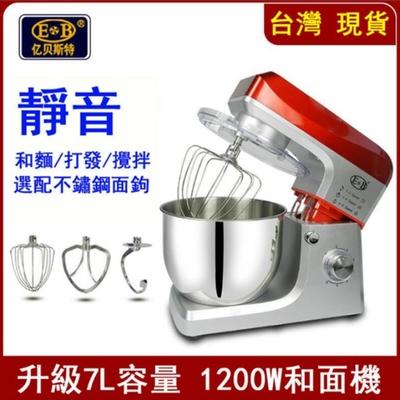 EB/億貝斯特攪拌機1200W廚師機7L大容量揉麵機家用廚師機商用桌上型攪拌機麵糰【台灣保固】