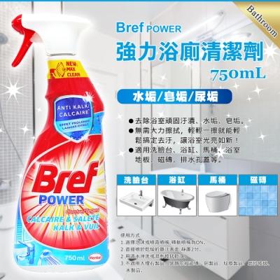 德國 Bref 浴廁水垢清潔噴霧劑 三入組