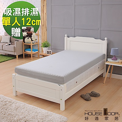 House Door 超吸濕排濕表布12cm厚釋壓記憶床墊超值組-單人3尺