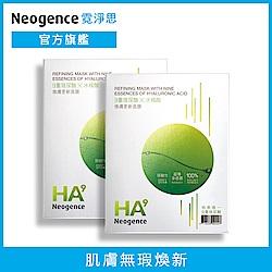 Neogence霓淨思【買1送1】9重玻尿酸煥膚更新面膜