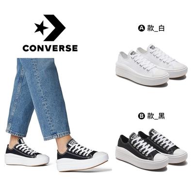 【時時樂限定】CONVERSE CTAS MOVE OX 低筒 厚底 百搭 輕量 女 休閒鞋 二款任選
