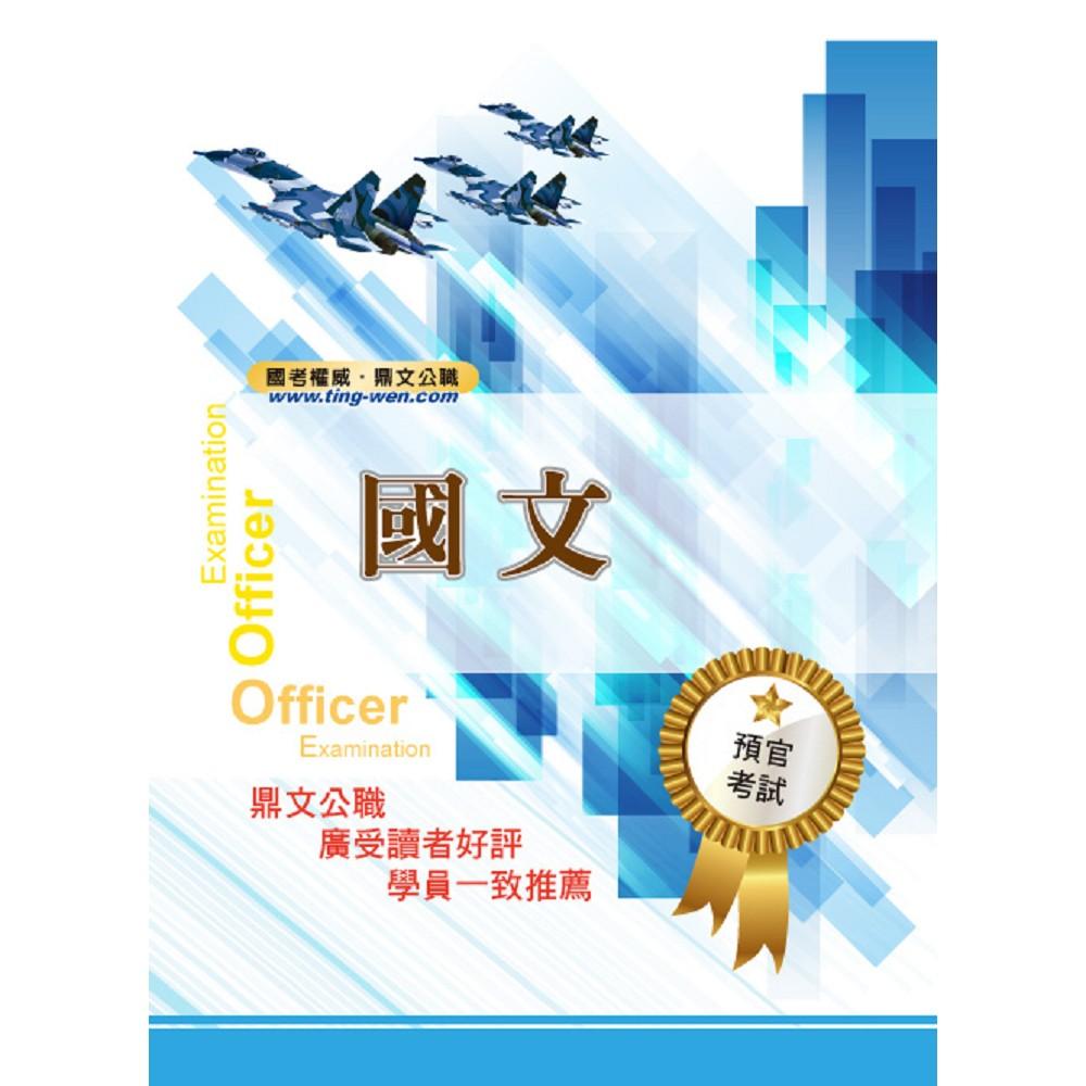 國文(20版)