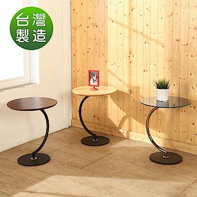 BuyJM月牙彎C型茶几桌/邊桌-免組