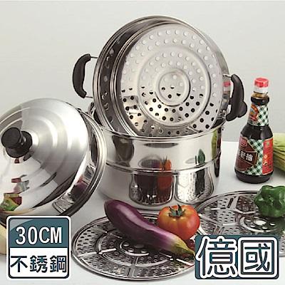 億國鍋具 居家30CM三層 不鏽鋼雙層蒸鍋