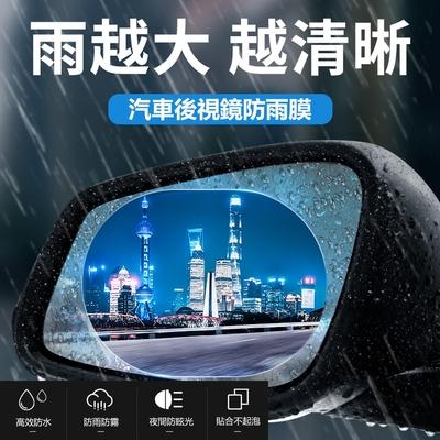 (2入組) 汽車/機車後視鏡防雨防霧膜 橢圓形 防眩光 微納米塗層防水貼膜