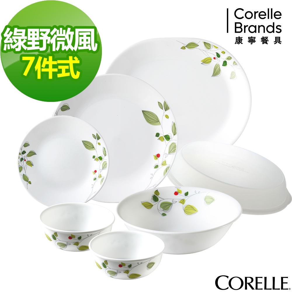 (送3入保鮮盒)CORELLE康寧 綠野微風7件式餐盤組(701)