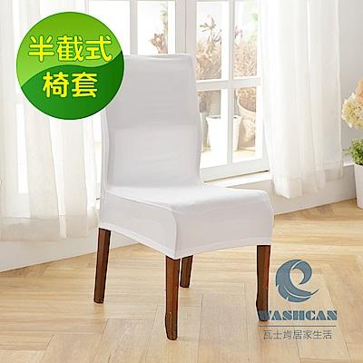 Washcan瓦士肯 時尚典雅素色餐桌椅 彈性半截式椅套-白色-四入