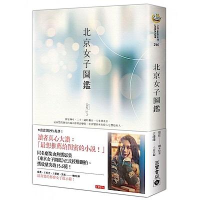 北京女子圖鑑