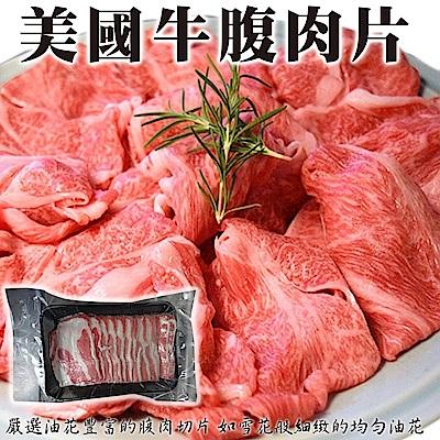 【海陸管家】美國牛五花胸腹肉片3盒(每盒約600g)
