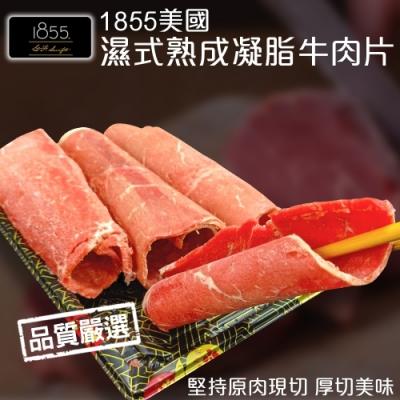 (滿699免運)【海陸管家】1855美國熟成凝脂霜降牛肉捲片1盒(每盒約150g)