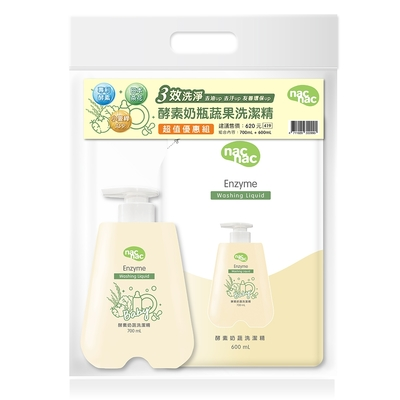 nac nac 酵素奶瓶蔬果洗潔精 700mL+600ml (1瓶+1補)