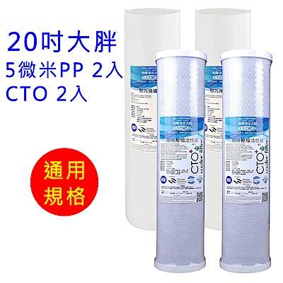 怡康 20吋大胖標準5微米PP濾心2支+20吋大胖標準CTO燒結壓縮活性碳濾心2支