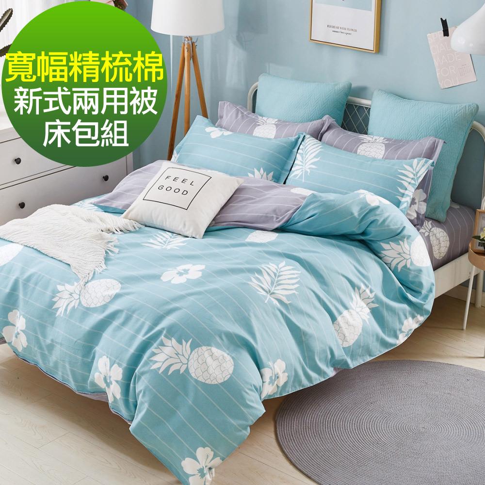 La lune 100%台灣製40支寬幅精梳純棉新式雙人兩用被單人床包四件組 臨冬暖
