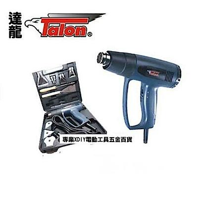 台灣達龍 無段變溫.二段風量調整 熱風槍含配件工具箱組 TH 862110