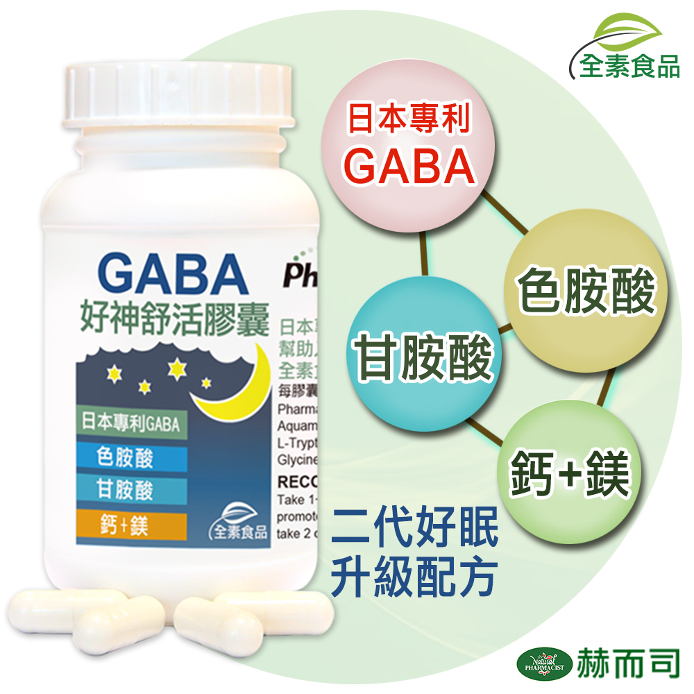 赫而司 日本PFI好神舒活植物膠囊(二代GABA好眠胺基酸)(60顆/罐)