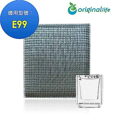 適用3M:E99 寶寶專用型 超淨化空氣清淨機濾網 長效可水洗 Original Life