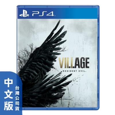 預購 PS4 惡靈古堡 8 村莊 中文版