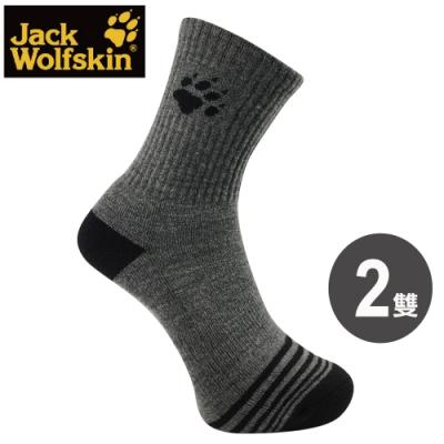 【Jack wolfskin 飛狼】美麗諾羊毛襪 登山保暖襪(深灰 / 2雙)