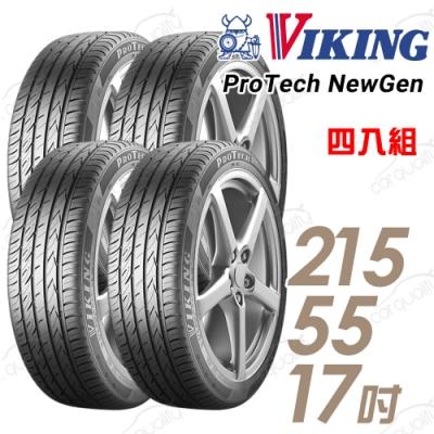 【維京】PTNG 濕地輪胎_送專業安裝_四入組_215/55/17 98W(PTNG)
