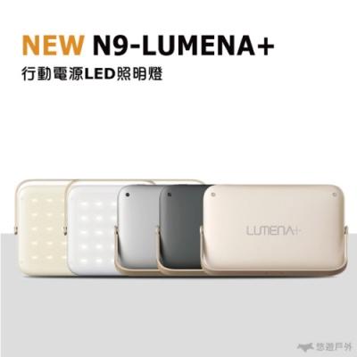 N9 LUMENA+ 行動電源照明LED燈