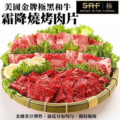 【海肉管家】美國極黑和牛SRF金牌霜降燒烤肉片3包(每包約100g)