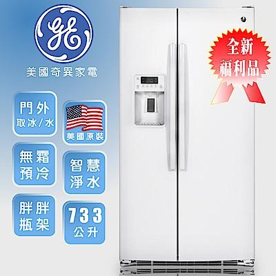 【全新福利品-美國奇異GE】 733L 對開電冰箱-純白GSS25GGWW