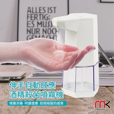 meekee 自動感應酒精殺菌淨手噴霧機MK-ATAL03