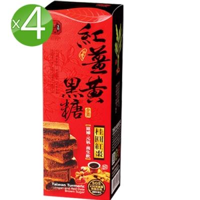 豐滿生技 紅薑黃黑糖_桂圓紅棗4入組(180g/盒)