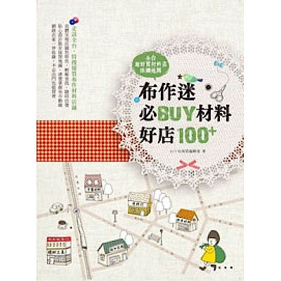 布作迷必BUY材料好店100 :全台超好買材料店採購地圖