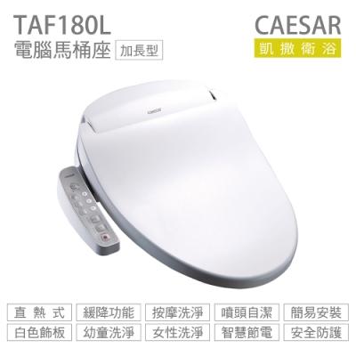 CAESAR 凱撒衛浴 TAF180L 免治馬桶座 easelet 逸潔電腦馬桶座 不含安裝