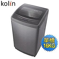 KOLIN 歌林 16KG全自動單槽洗衣機 BW-16S03(灰)