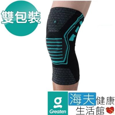海夫健康生活館 Greaten 極騰護具 防撞支撐系列 加強型 支撐條 護膝 雙包裝_0009KN