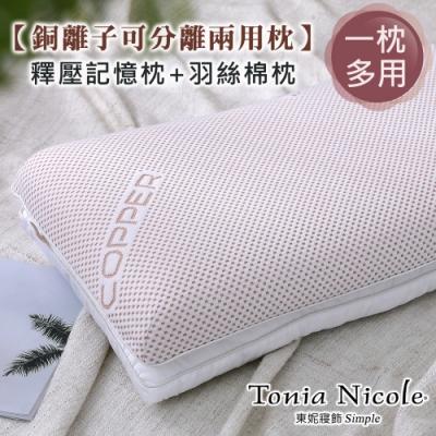 (限時下殺)Tonia Nicole東妮寢飾 銅離子可分離兩用枕(記憶枕+羽絲棉枕)