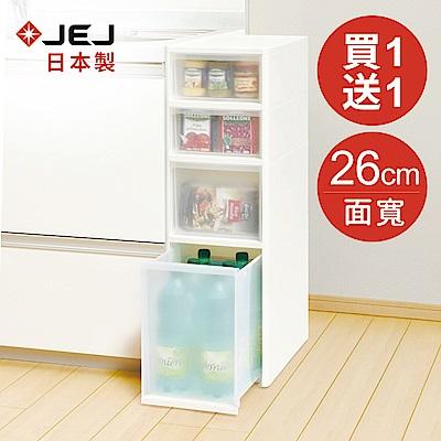 買一送一【nicegoods】日本製 JEJ移動式抽屜隙縫櫃-26CM寬