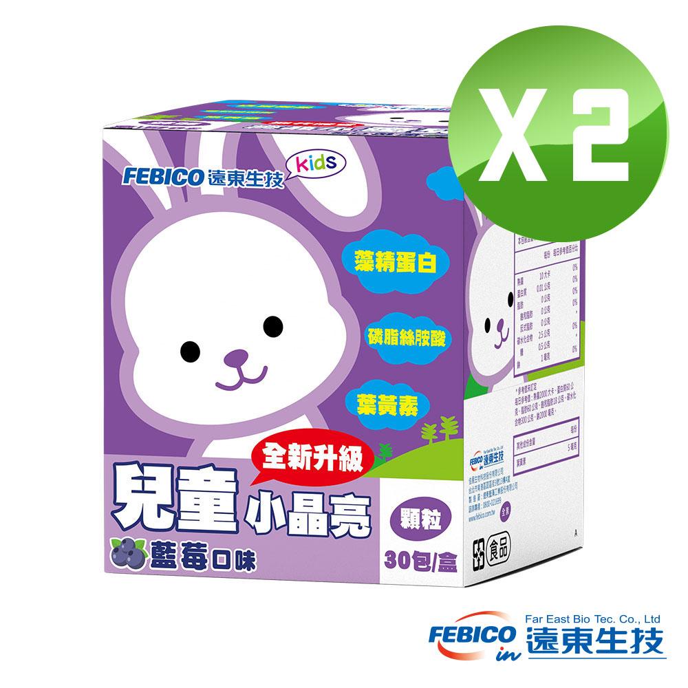【遠東生技】兒童小晶亮顆粒升級版 2盒組 (30包/盒) @ Y!購物