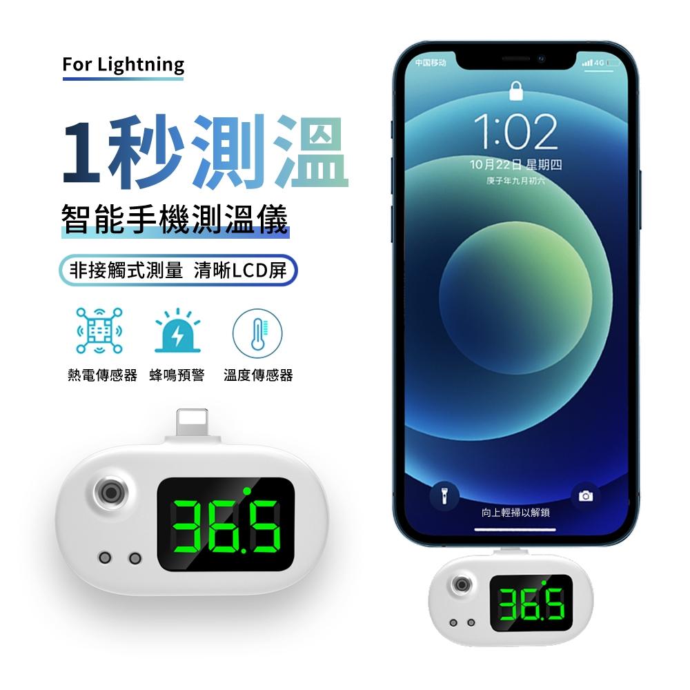 ANTIAN 蘋果手機測溫儀 紅外線熱像儀 lightning智能測溫儀 溫度計 家用額溫槍 測溫器