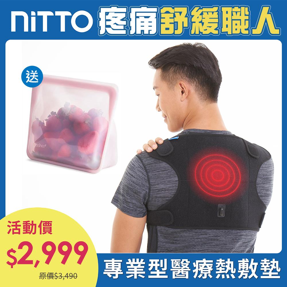 NITTO 日陶醫療用熱敷墊(八合一) WMD1840