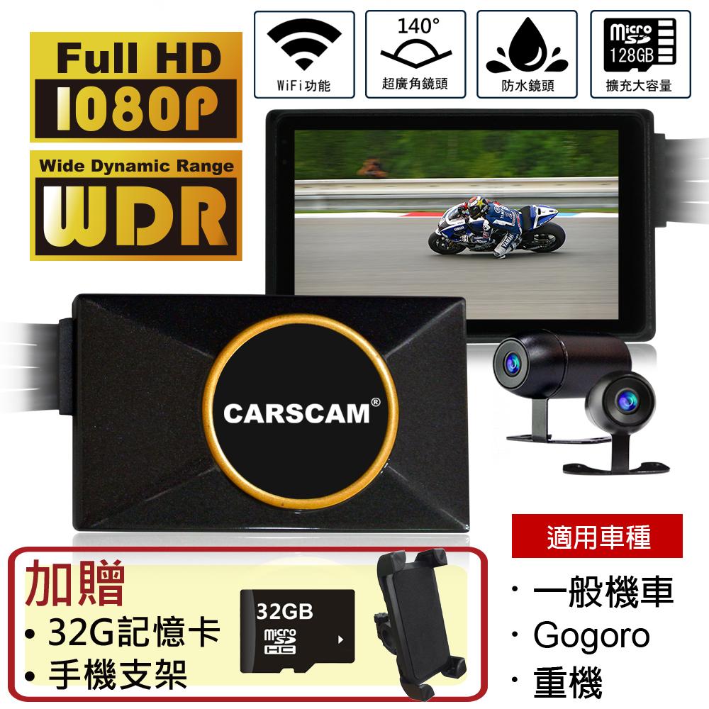CARSCAM行車王 M4 機車行車記錄器WIFI版SONY鏡頭雙1080P前後雙錄