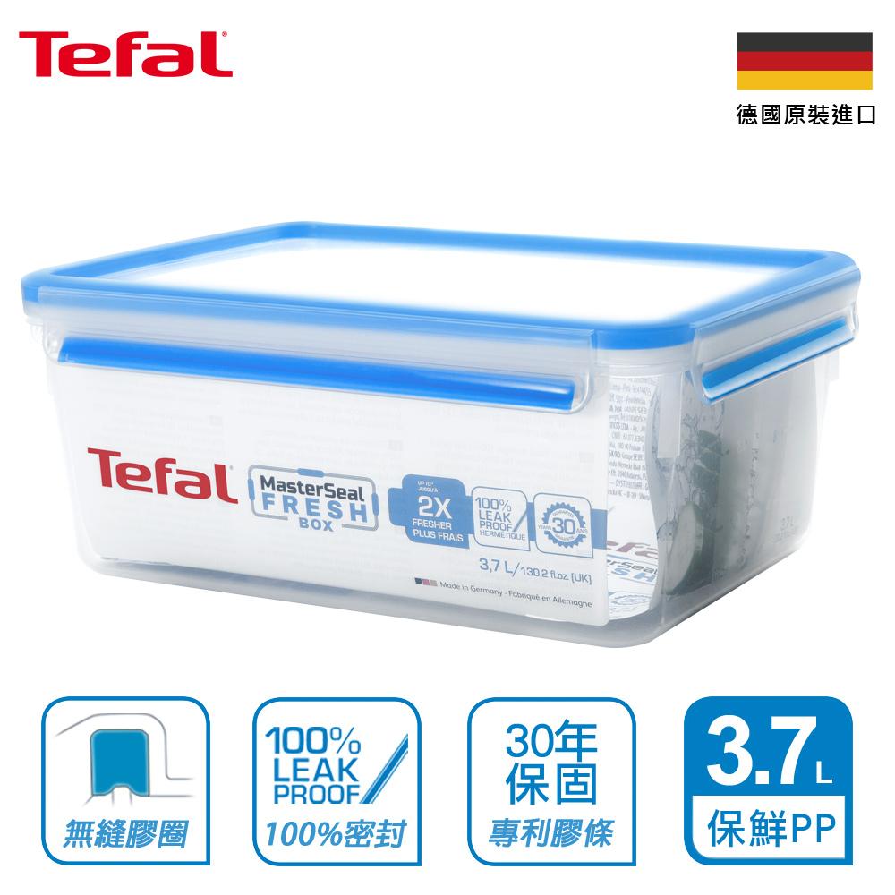 Tefal法國特福  無縫膠圈PP保鮮盒 3.7L